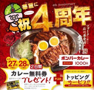 金沢カレー岐阜六条店